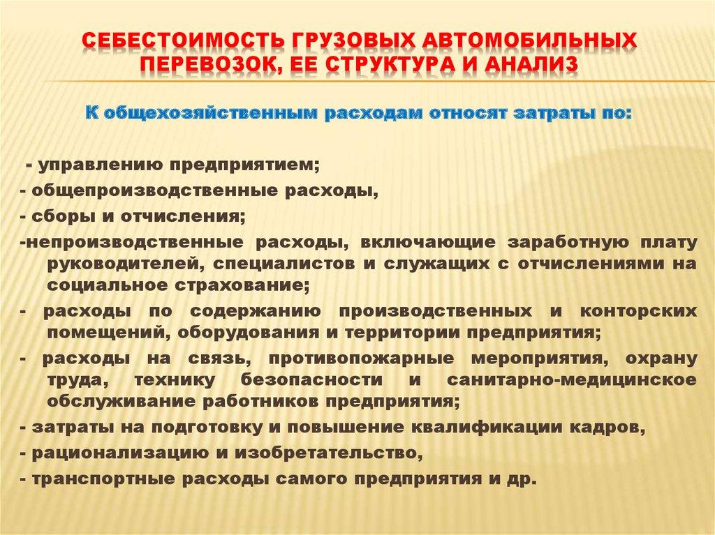 Повышение квалификации себестоимость охранно-пожарная безопасность нижегородская 104