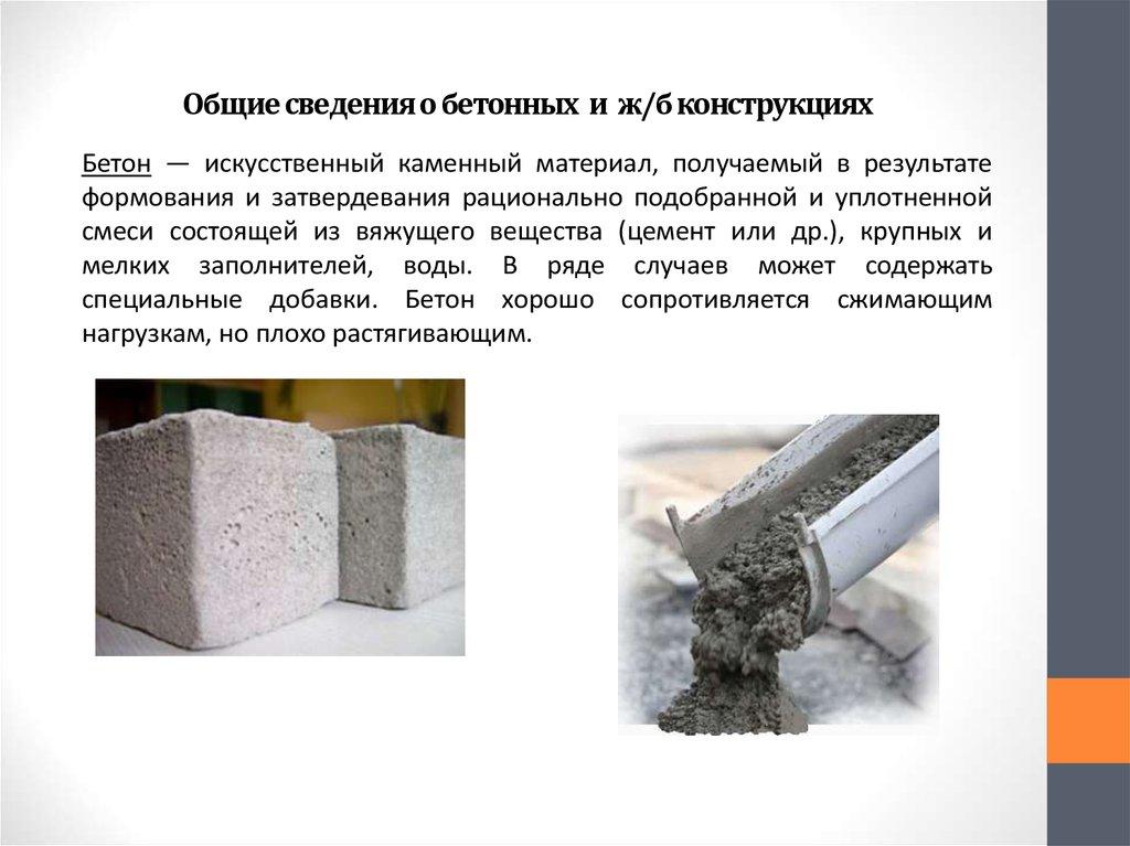 презентация бетон