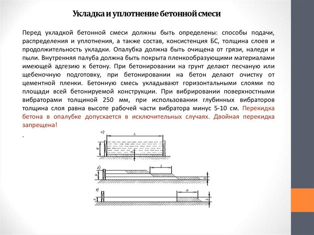 Общие сведения о бетонных смесей п3 бетон расшифровка