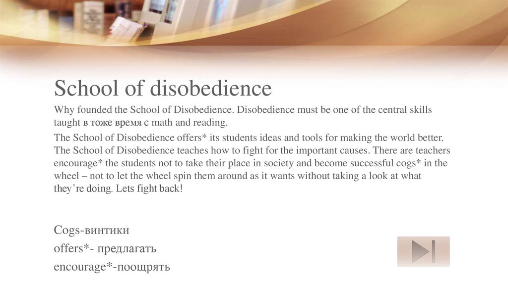 School of disobedience