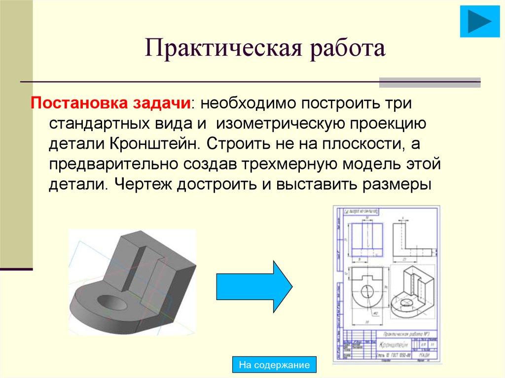 создание 3d модели в компас 3d практические работы