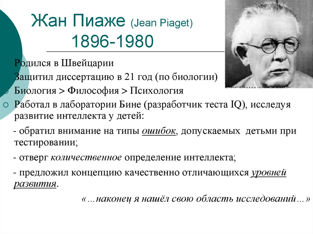 the works of jean piaget and development of his sensori motor intelligence Definition of piaget, jean during the course of his work with intelligence testing, piaget decided that the and universal stages of development sensorimotor.
