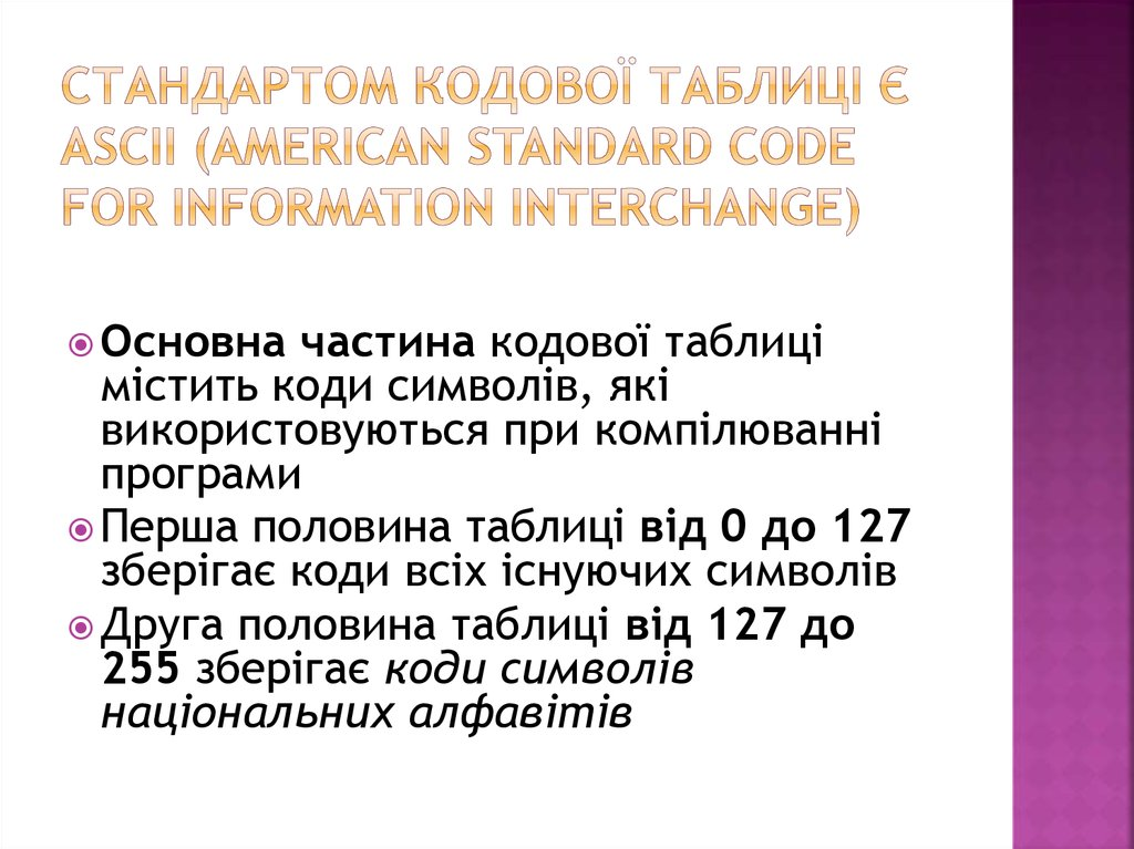 Стандартом кодової таблиці є ASCII (American Standard Code for Information Interchange)