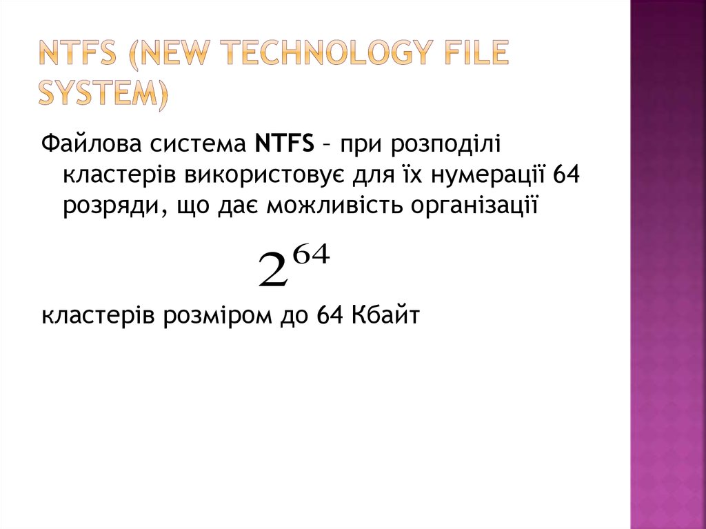 NTFS (New Technology File System)
