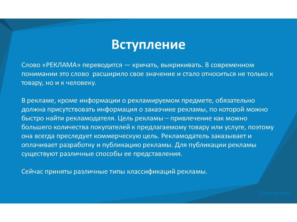 Реклама цель которой привлечь внимание к предлагаемым товарам и услугам креативная реклама сайта