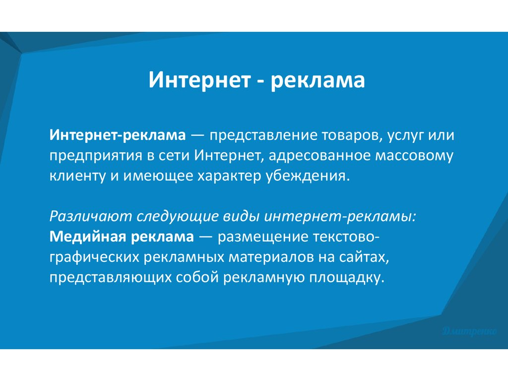 Интернет реклама предприятия как рекламировать строительный магазин