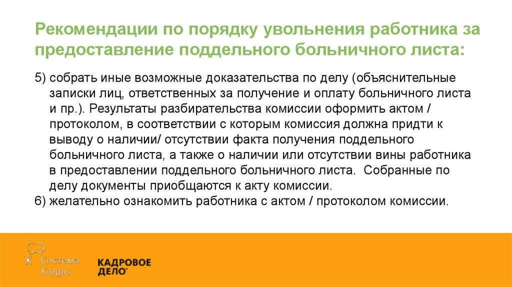 Трудовой кодекс рф 2015 больничный лист купить больничный лист в москве отзывы 2015