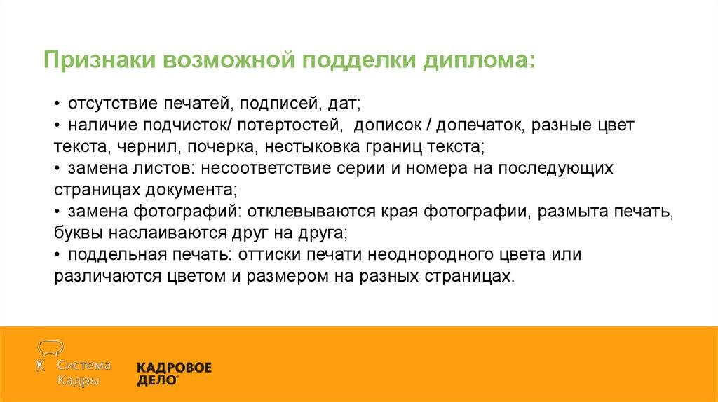 В отдел кадров предоставлена поддельная справка о беременности медицинская справка для госслужащих украина