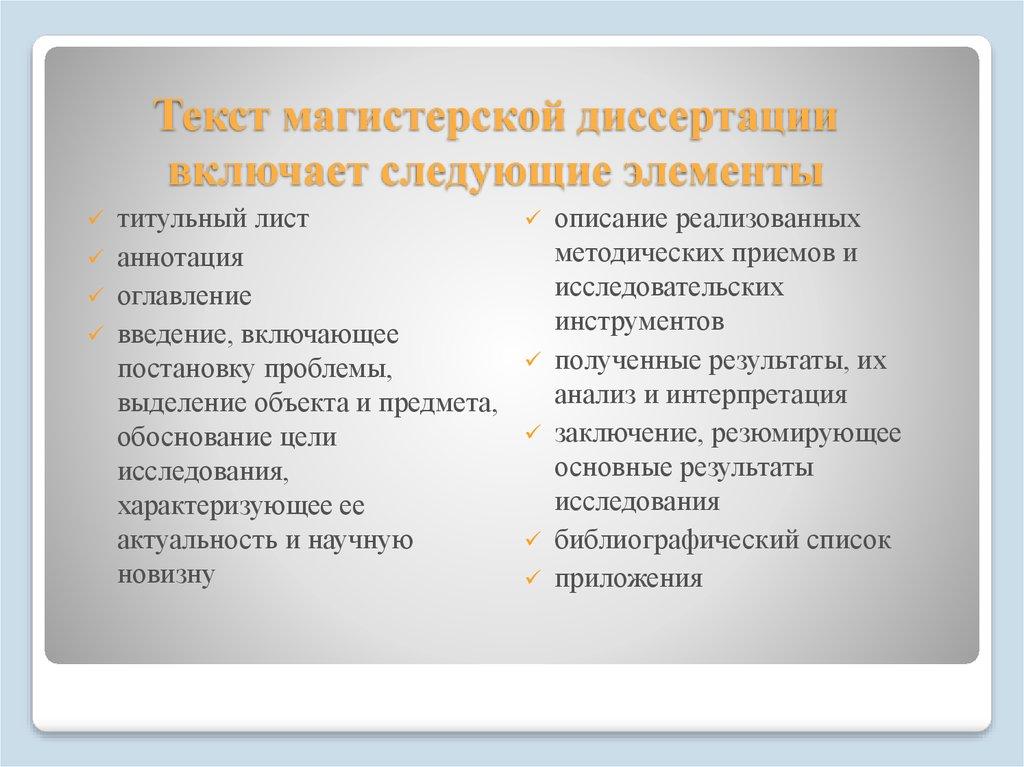 trebovania online presentation  Текст магистерской диссертации включает следующие элементы