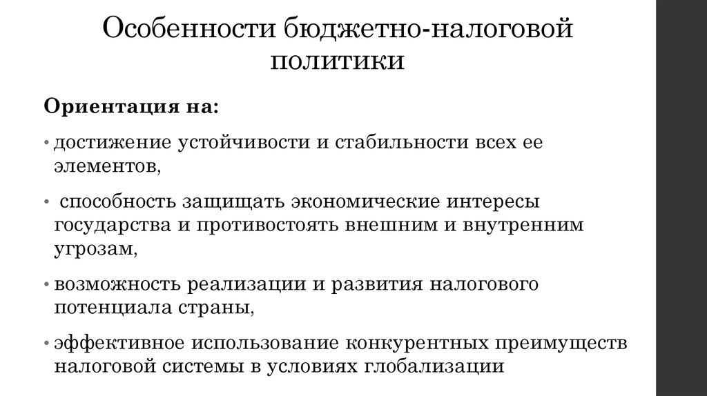 Бюджетно-налоговая политика и ее особенности в россии