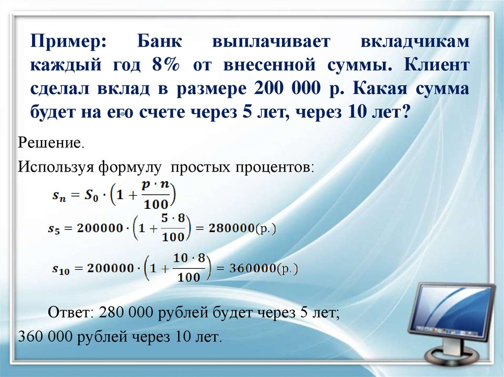 Задачи на процент решение увеличилась на решение задач по математике в системе занкова