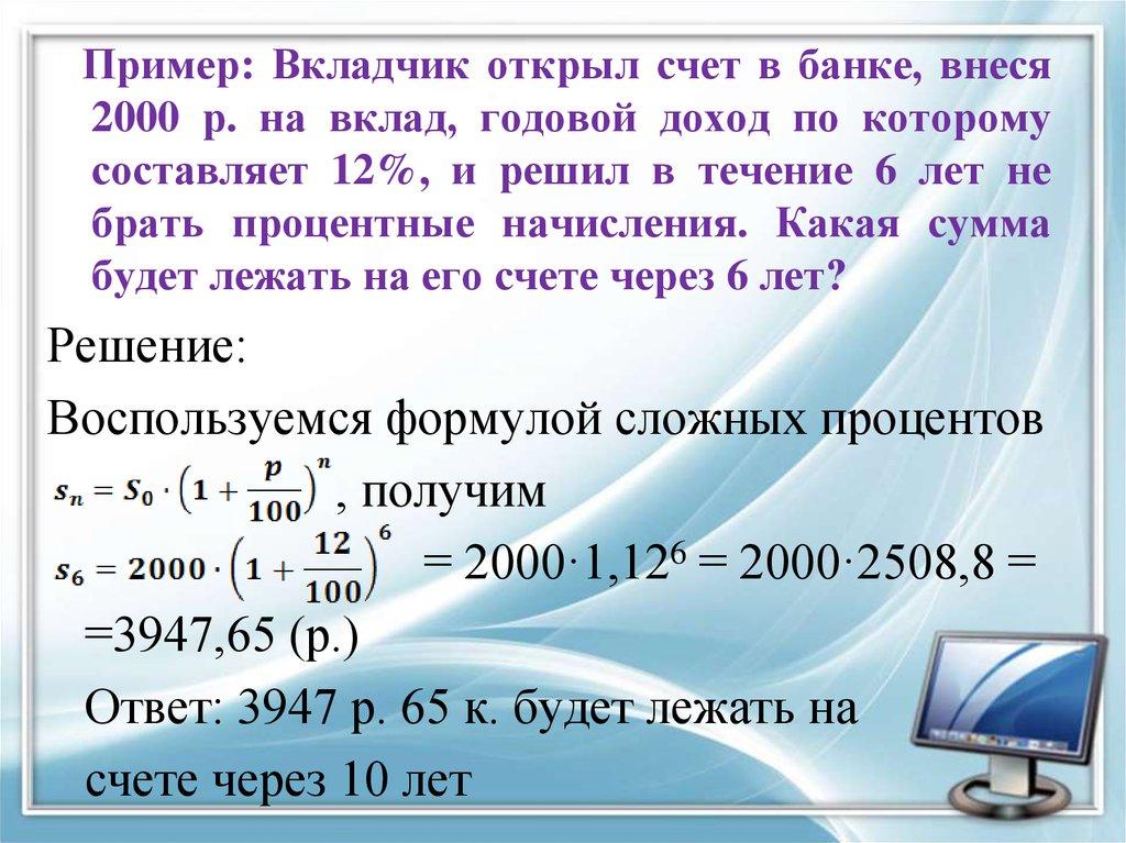 Решение задач с процентами в 9 классе решение задач по математике корень