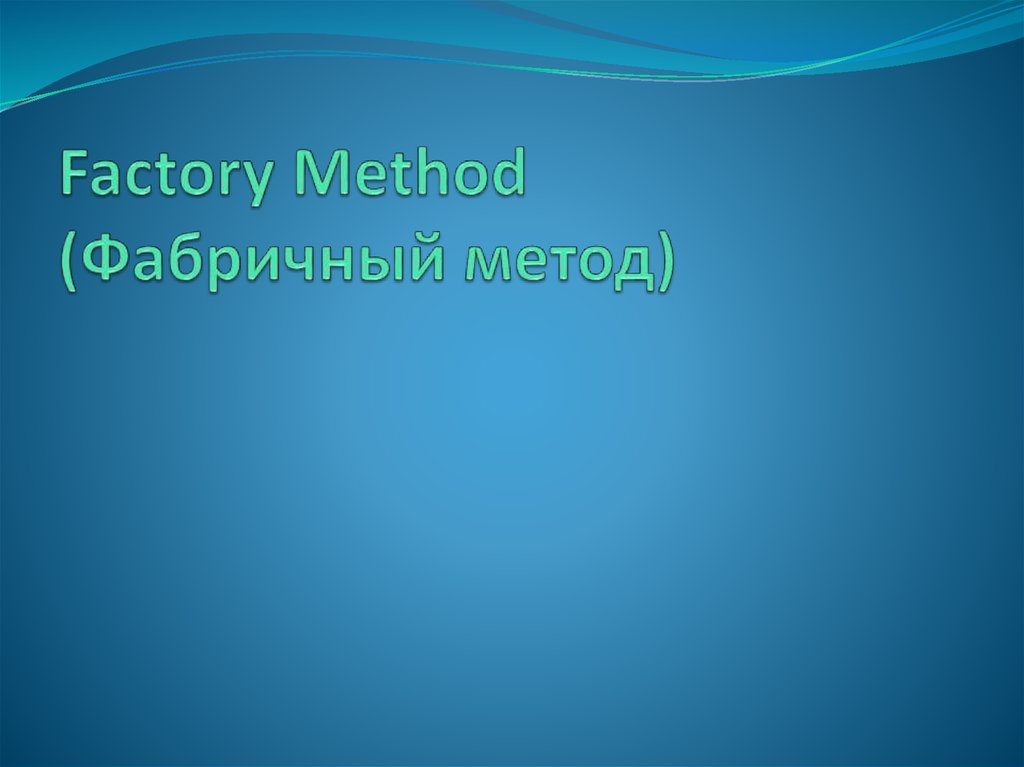 Factory Method (Фабричный метод)
