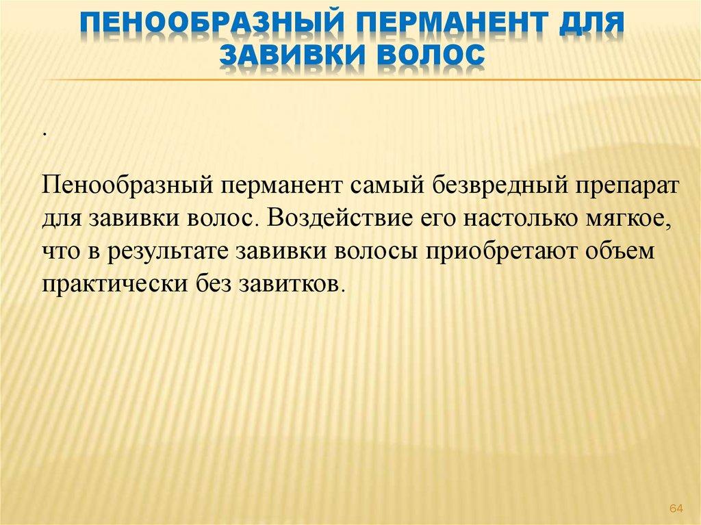Морщакина Н.А. Технология парикмахерских работ