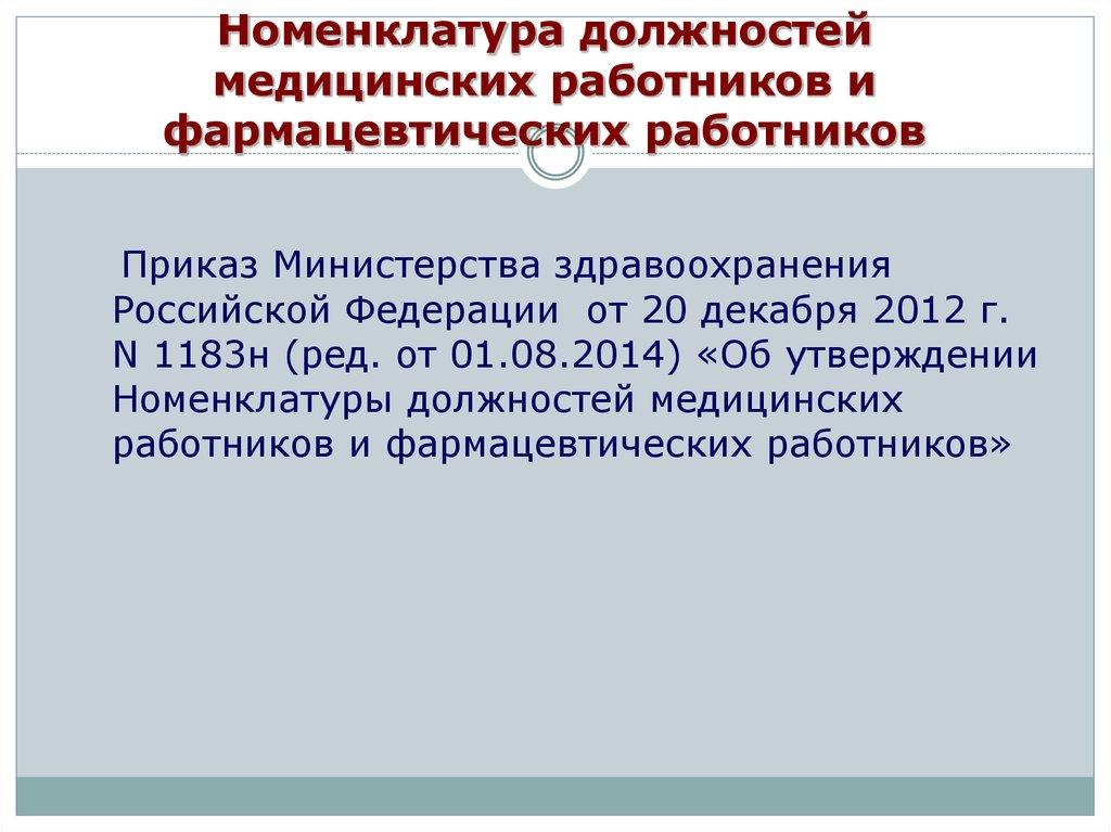 Общественная организация «врачи ставропольского края».