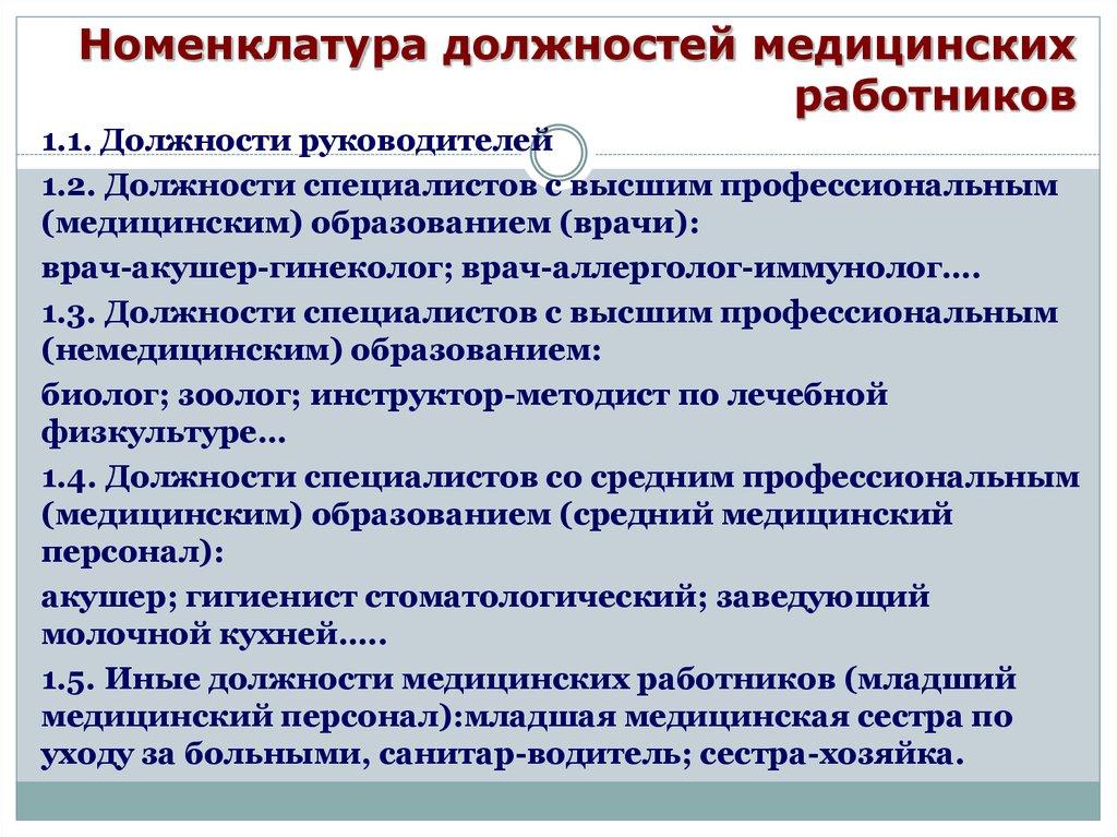Аккредитация студентов медицинских вузов – тема научной статьи по.