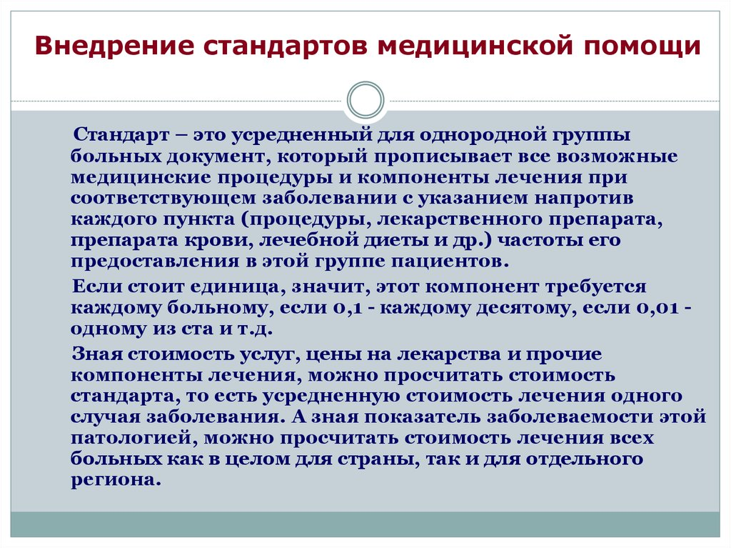 Приказ минздрава рф от 23. 06. 2015 n 361н