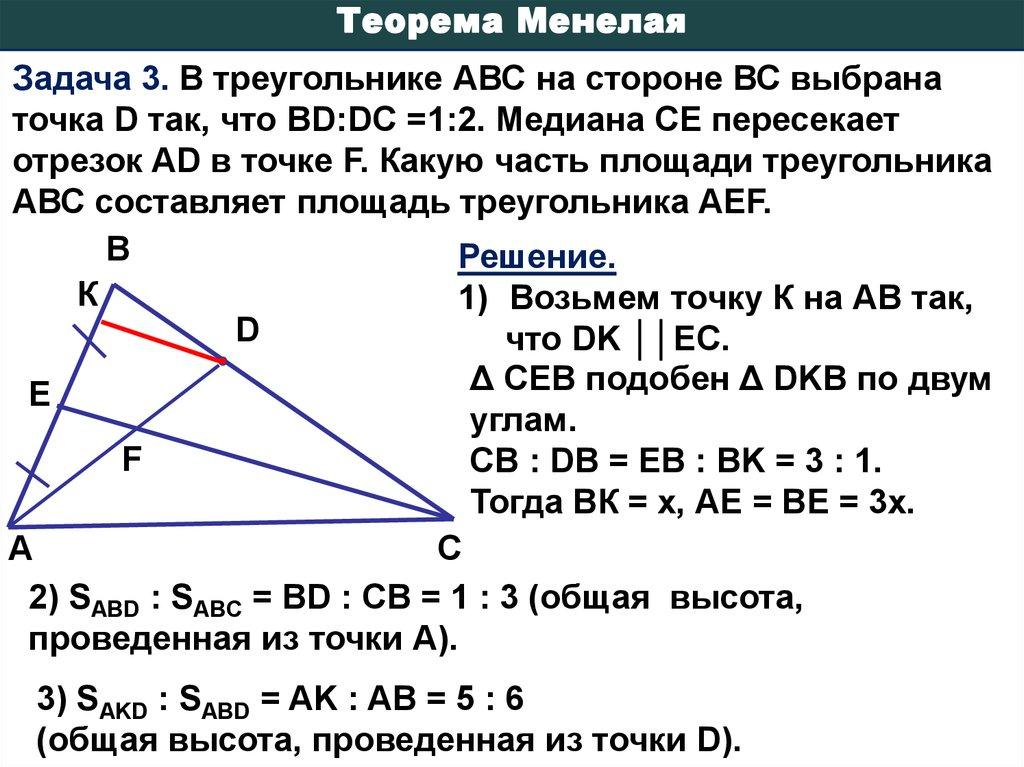 Решение задач на теоремы менелая и чевы задача деревья в саду с решением