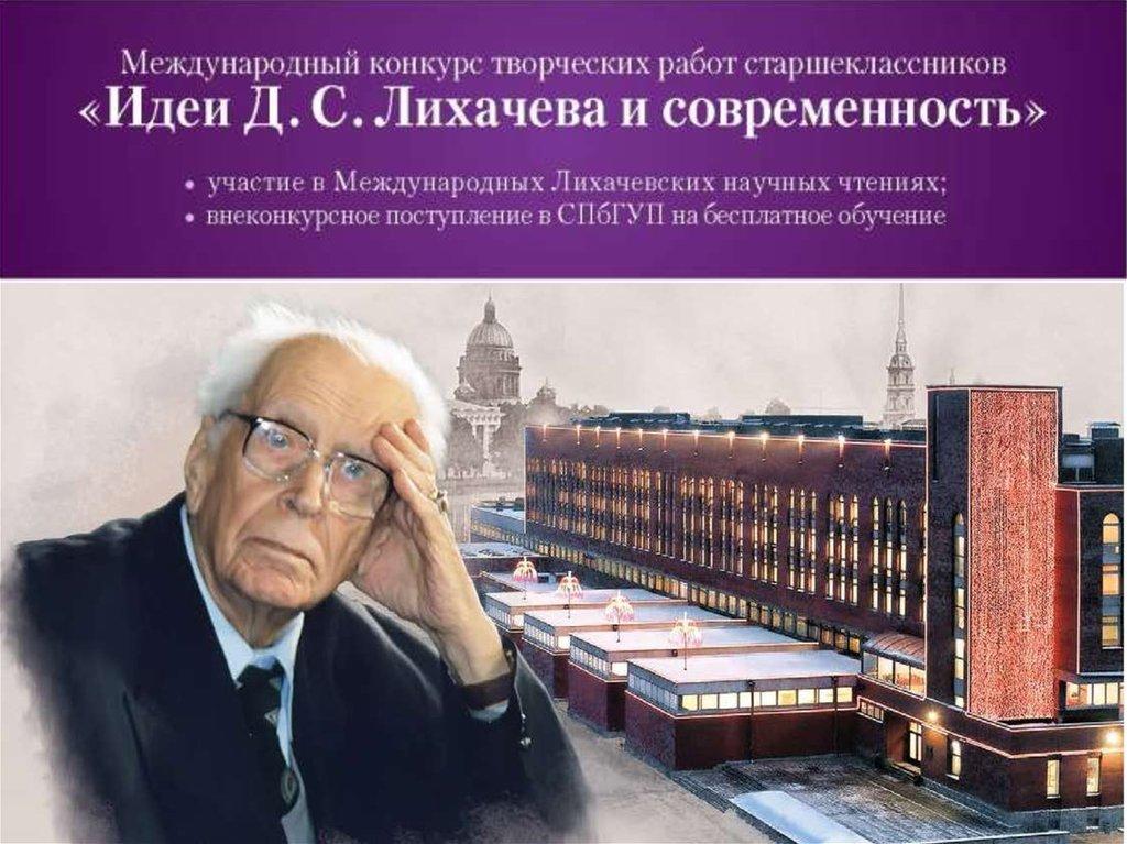 """Картинки по запросу """"""""Идеи Д. С. Лихачева и современность"""""""""""