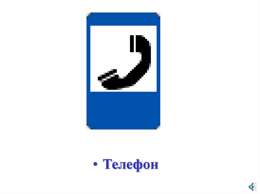 Знаки дорожного движения в картинках телефон