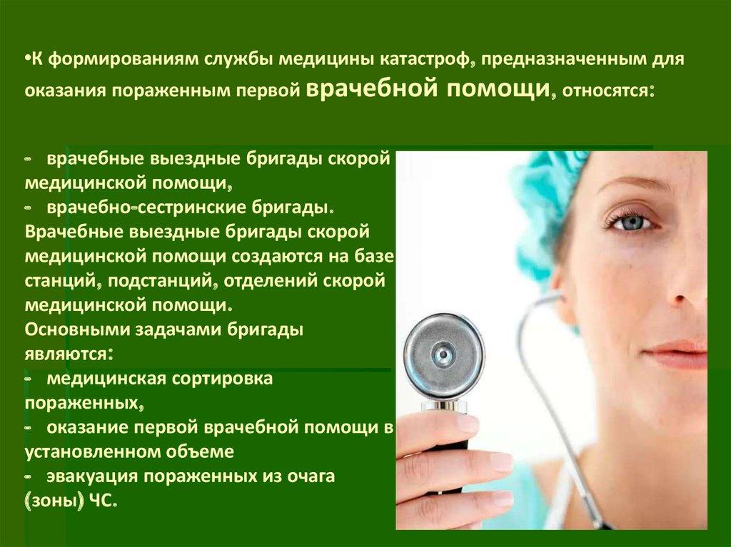 Медицина катастроф сестринская помощь гранты фундаментальная медицина