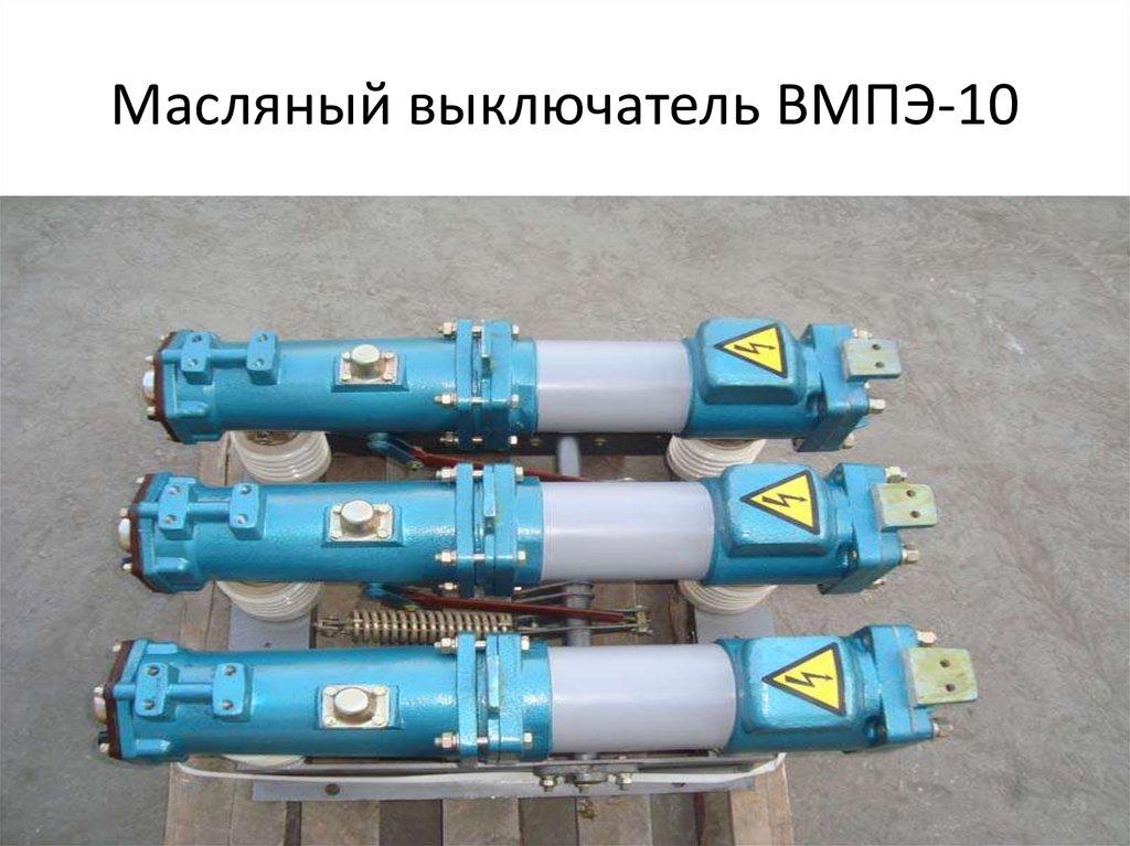 Маслянный выключатель вмкэ 35