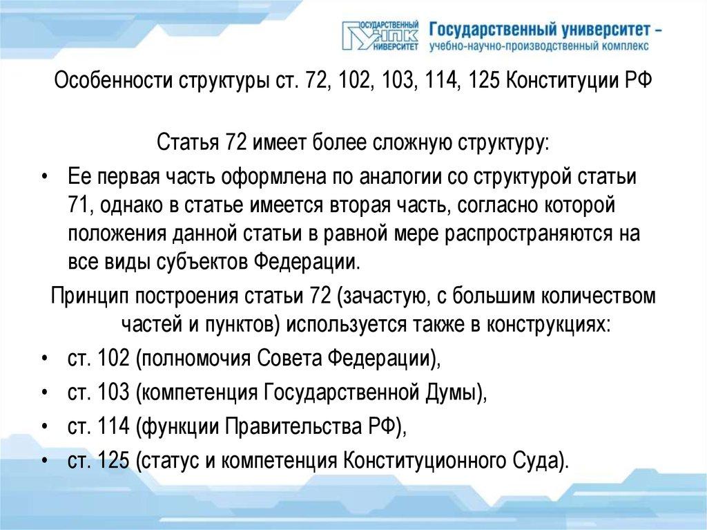 Статья 102 конституции рф