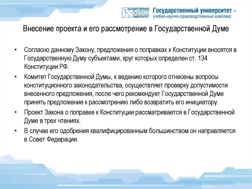 Конституция Российской Федерации как основной источник   Внесение проекта и его рассмотрение в Государственной Думе