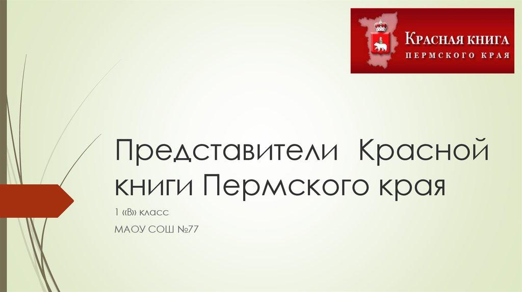 Животные красной книги пермского края с картинками 15