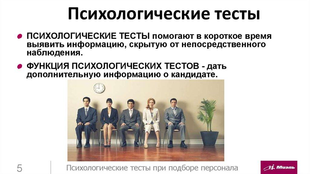 человек, тест с картинками при приеме на работу греции курортами русском