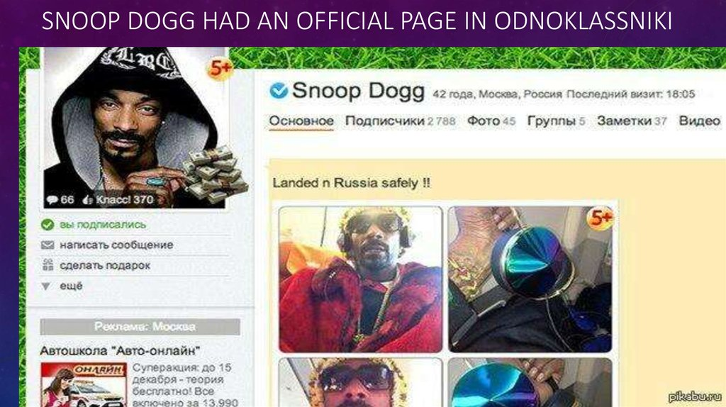 Snoop Dogg had an official page in Odnoklassniki
