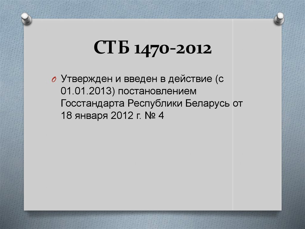 текст стб 1470 2012