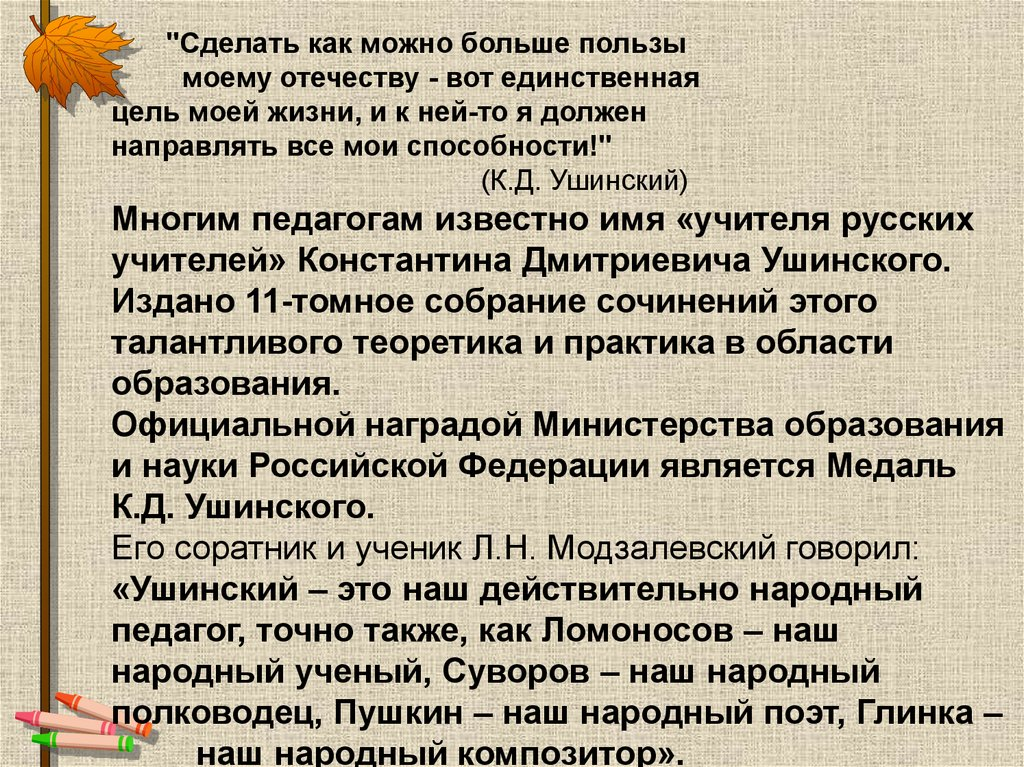 sochinenie-uchenikov-uchitel-budushego-kakov-on