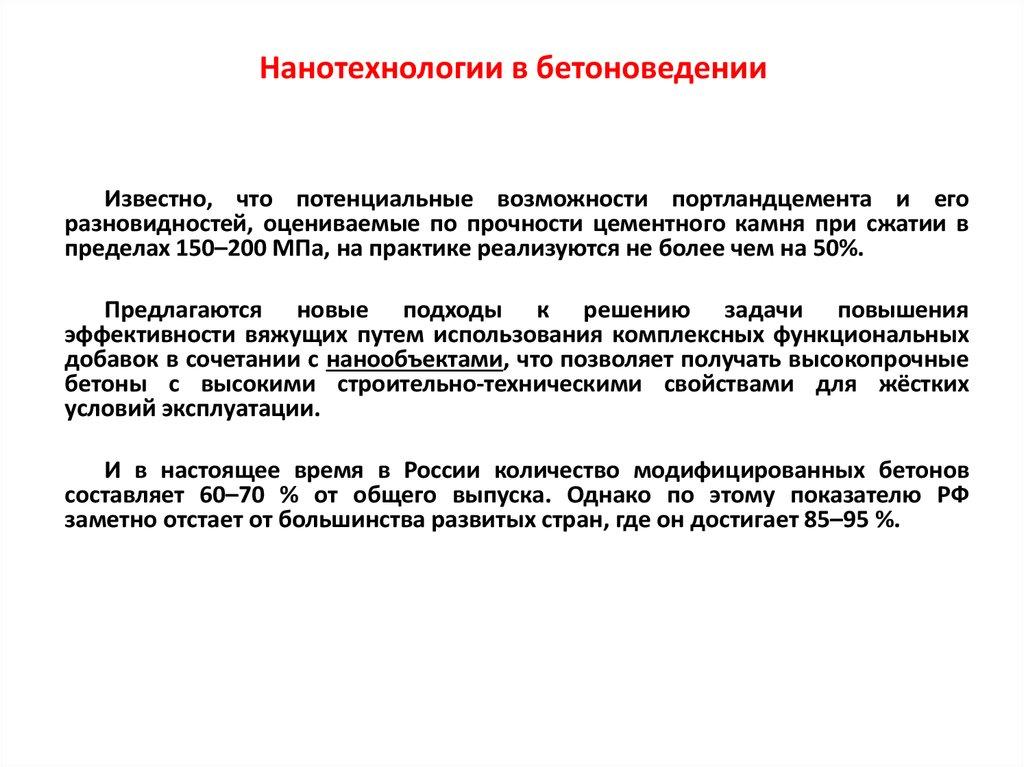 Нанотехнологии в производстве бетона реферат 3381