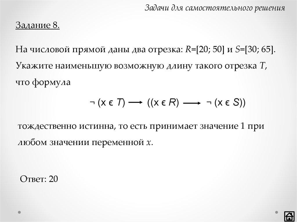 Задачи для самостоятельного решения по информатике ответы типовые задачи на решение уравнений
