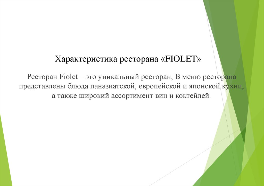 отчет ПП ТП online presentation Характеристика ресторана fiolet Ресторан fiolet это уникальный ресторан В меню ресторана представлены