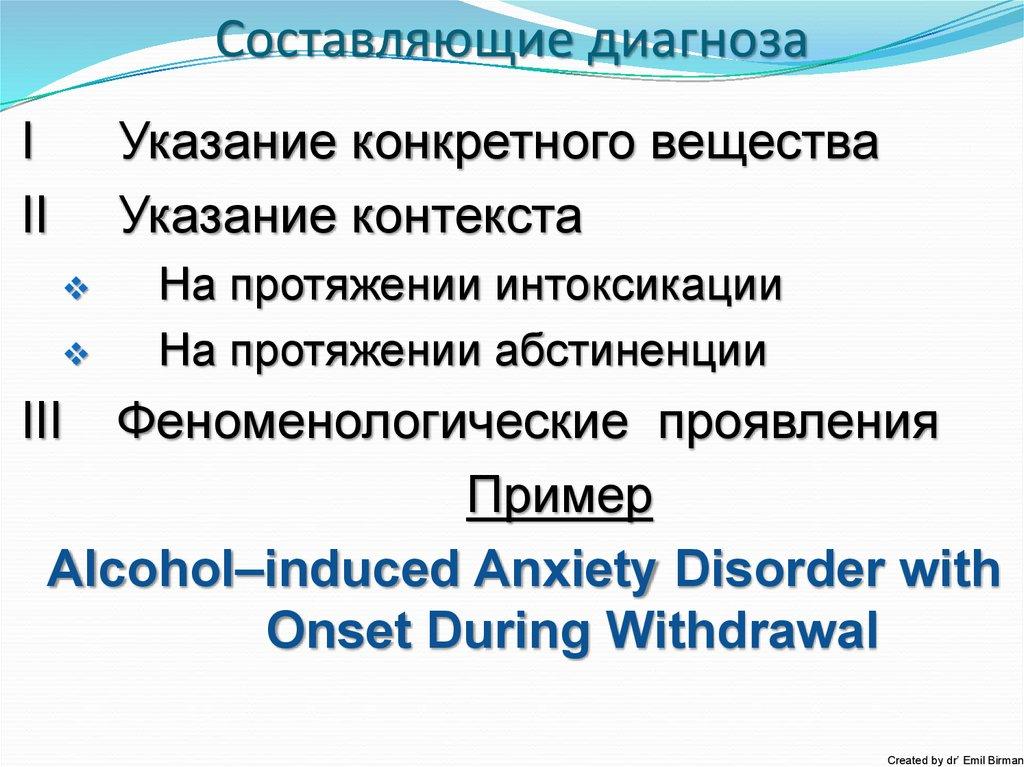 Диагнозы в наркологии похмелье текст песни