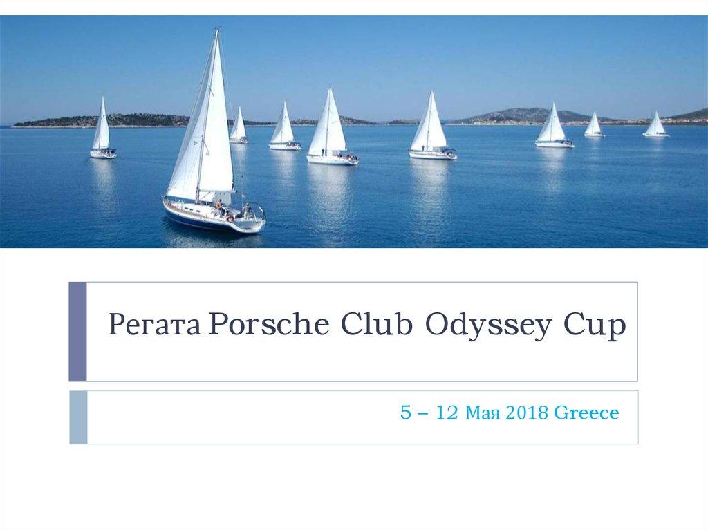 регата porsche club ocean cup вк