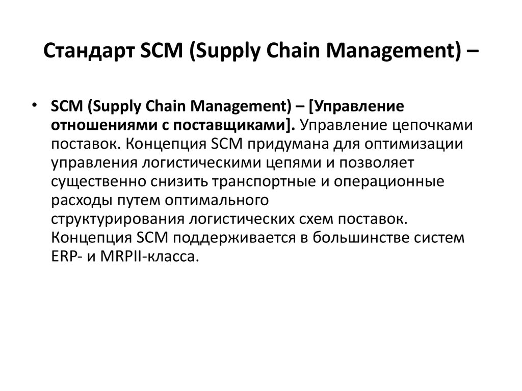 supply chain standards Supply management professionals are in a position to lead and direct the development and integration of sustainability and social responsibility poli - cies and strategies into the business and supply chain.