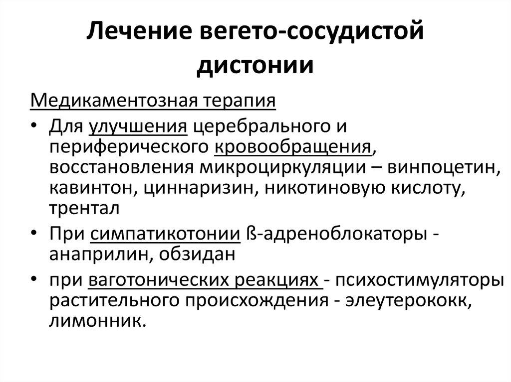 ВСД И СЕКС