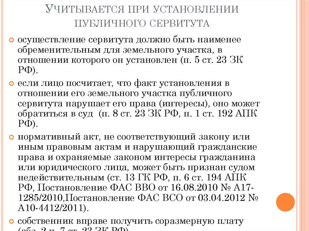 документы для установления сервитута на земельный участок