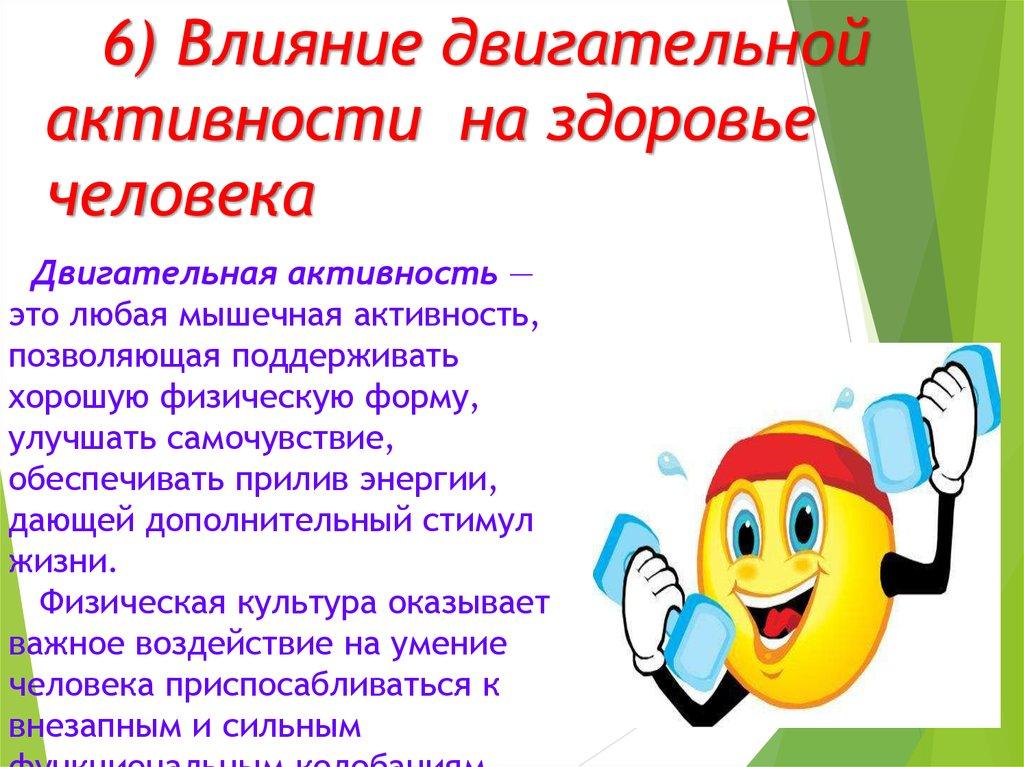 48c11f57d90f ... 6) Влияние двигательной активности на здоровье человека ...