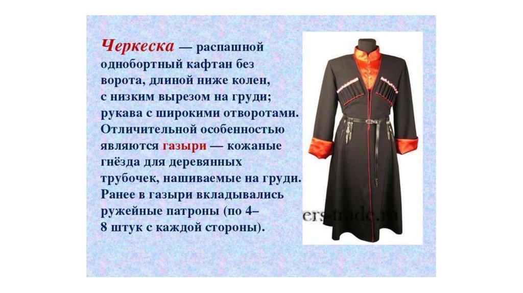 картинки одежд казака и казачки корректирующий пояс