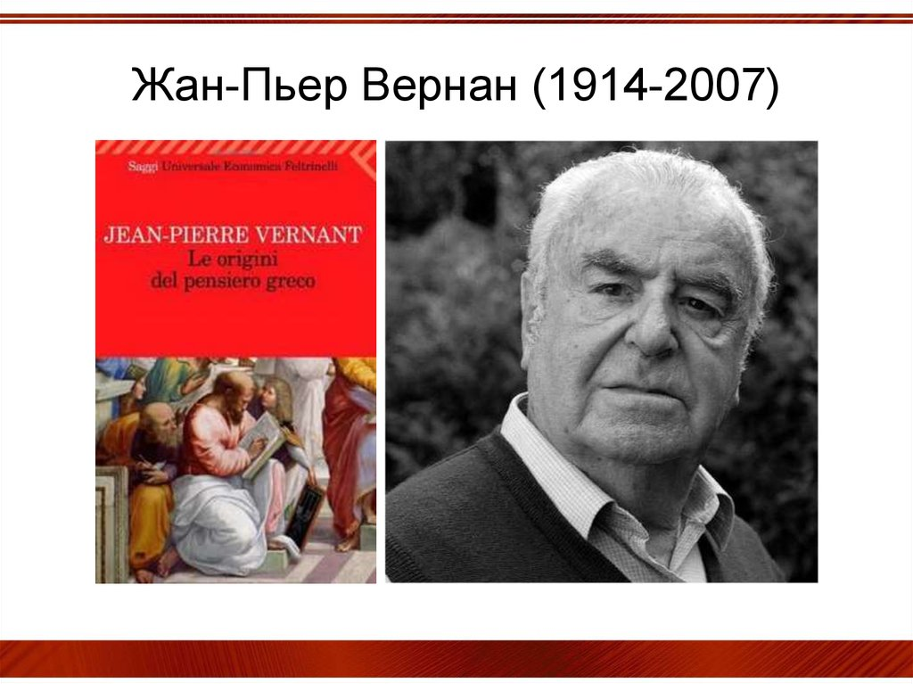origins greek thought jean pierre vernant The origins of greek thought von jean-pierre vernant bei abebooksde - isbn 10: 0801492939 - isbn 13: 9780801492938 - cornell university press - 1984 - softcover.