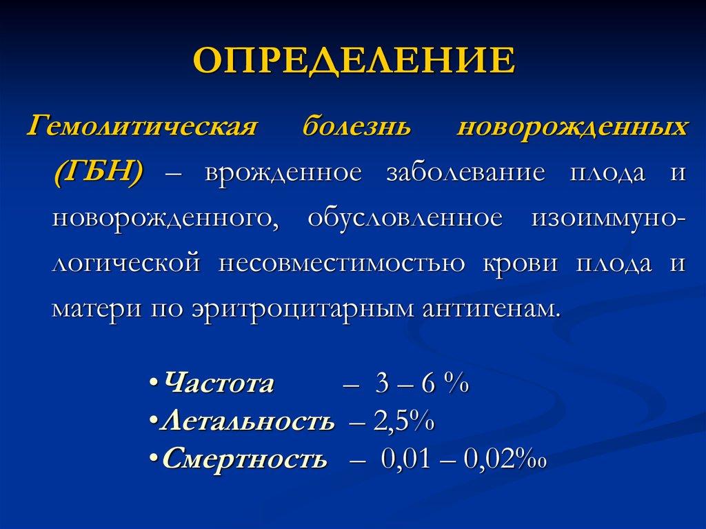 ГБН - презентация онлайн