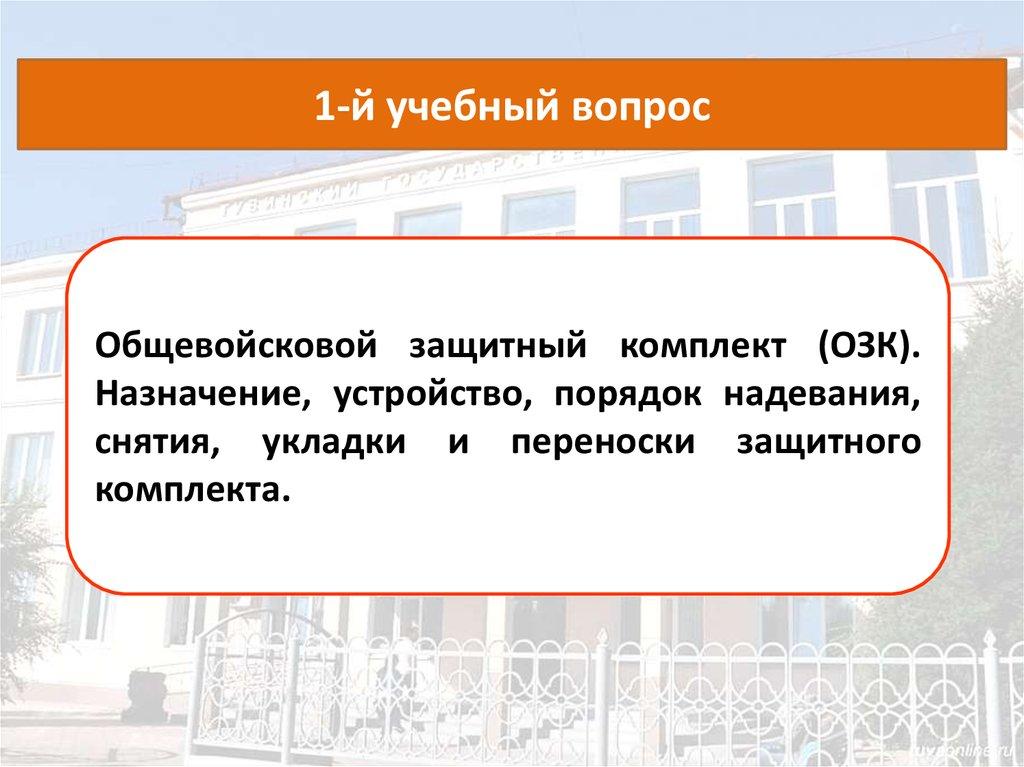 сборник нормативов по РХБЗ