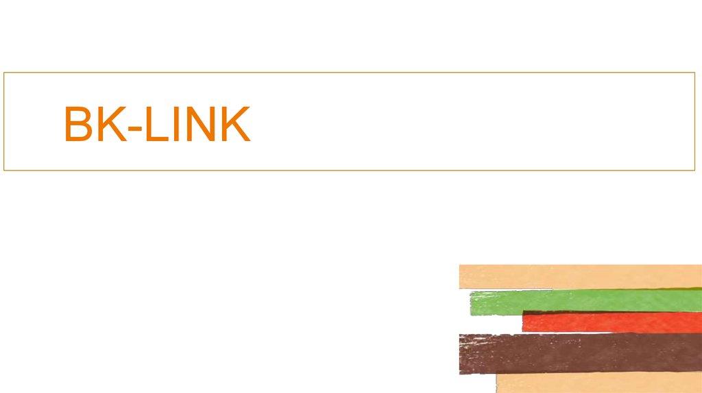 BK-Link  Инструкция, персонализация, обучение - презентация онлайн