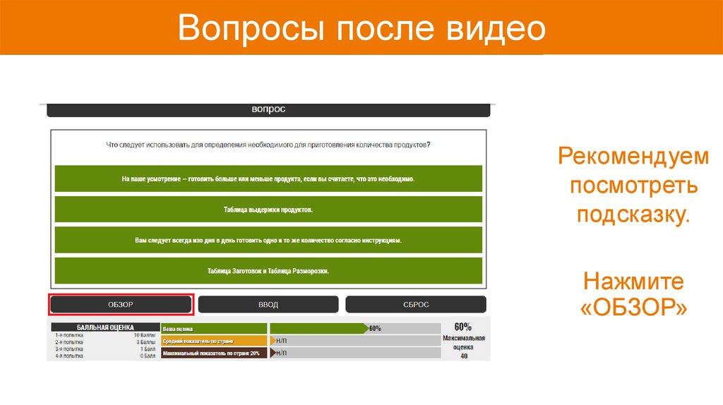 BK-Link  Инструкция, персонализация, обучение - презентация
