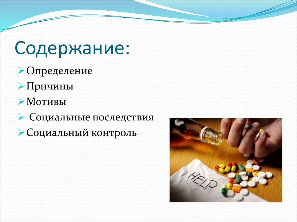 наркомания мотивы