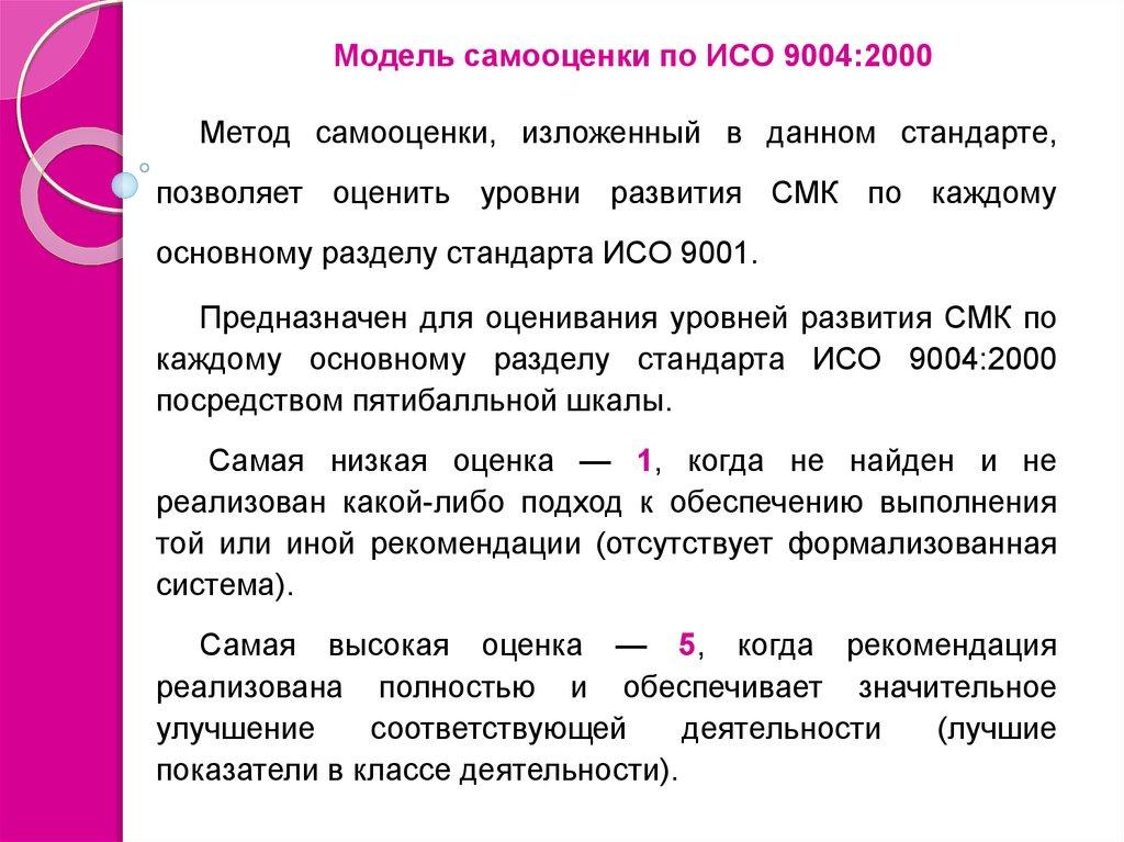 Способных помочь своими знаниями и опытом внедрению стандартов исо 9001 семинары проффессиональных бухгалтеров 40 часовые с получением сертификата в москве